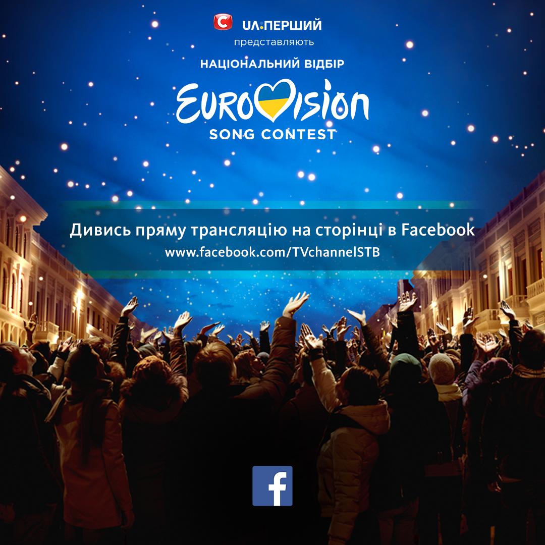 СТБ_live-трансляция_facebook